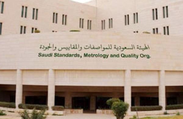 المواصفات تعتمد 682 مواصفة قياسية سعودية جديدة ومحدثة - المواطن