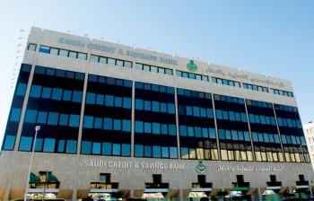 البنك السعودي للتسليف والادخار - بنك التسليف