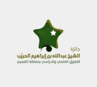 جائزة الشيخ عبدالله بن ابراهيل الحبيب للتفوق الدراسي بالقصيم