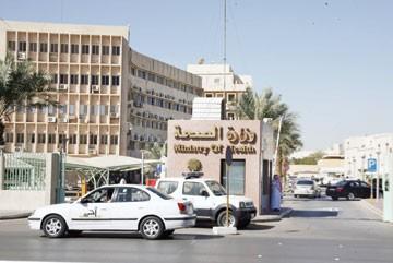 وزارة الصحة - وزاره الصحه