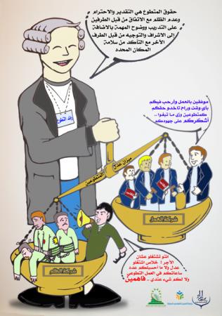 حقوق المتطوع – فريق إرادة التطوع
