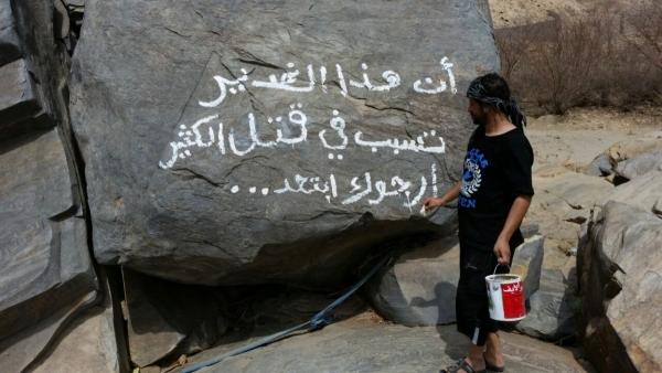 بالصور.. أهالي المحظر بوادي العرج يضعون عبارات تحذيرية على أحد الغدران الكبيرة - المواطن