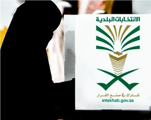 انتخابات-المرأة-بمكة
