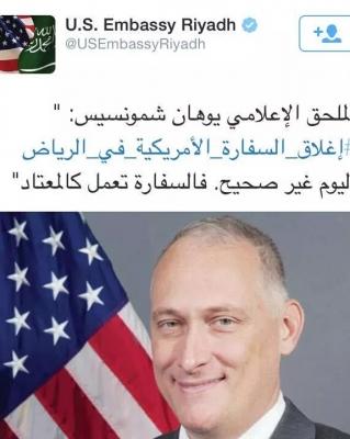 السفارة-المريكية-بالمملكة