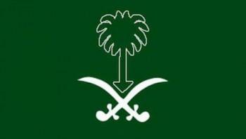 وفاة الأميرة منيرة بنت عبد العزيز بن عبدالله بن جلوي - المواطن