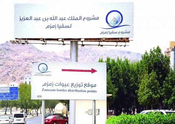 مشروع-الملك-عبدالله-بن-عبدالعزيز-لسُقيا-زمزم
