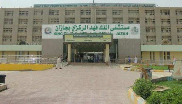 مستشفى الملك فهد المركزي بجازان