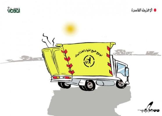 توزيع المواد الغذاائية الفاسدة