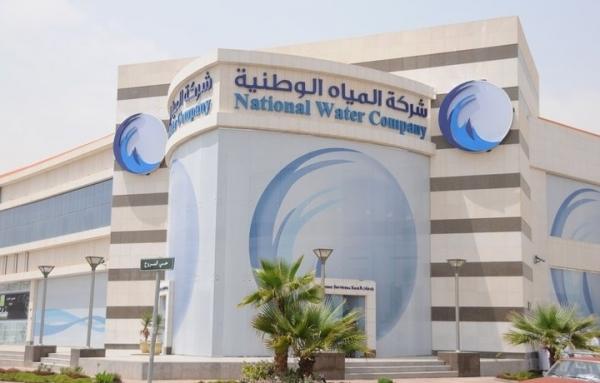 شركة-المياه-الوطنية