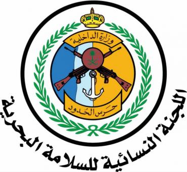اللجنة النسائية للسلامة البحرية بالشرقية