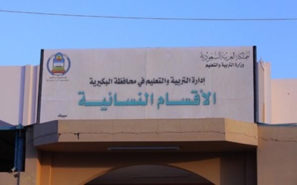التماس كهربائي يُخلي مبنى الأقسام النسائية بتعليم البكيرية - المواطن