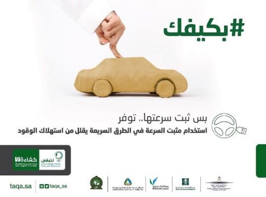 مختصو النقل يوصون باستخدام مثبت السرعة في الطرق السريعة - المواطن