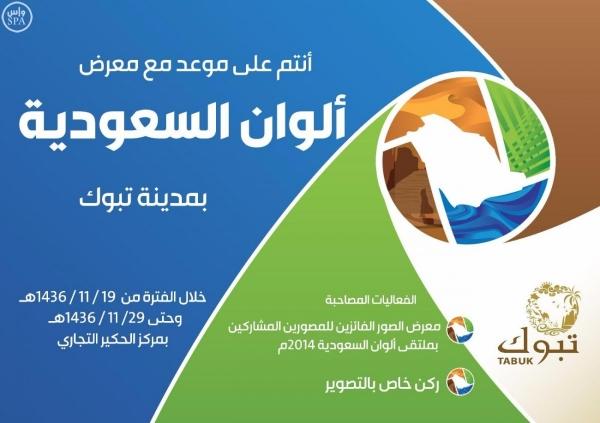 #ألوان_السعودية يحط رحاله في #تبوك .. غداً - المواطن
