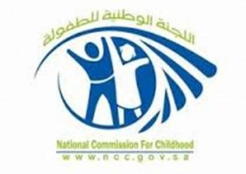 اللجنة-الوطنية-للطفولة