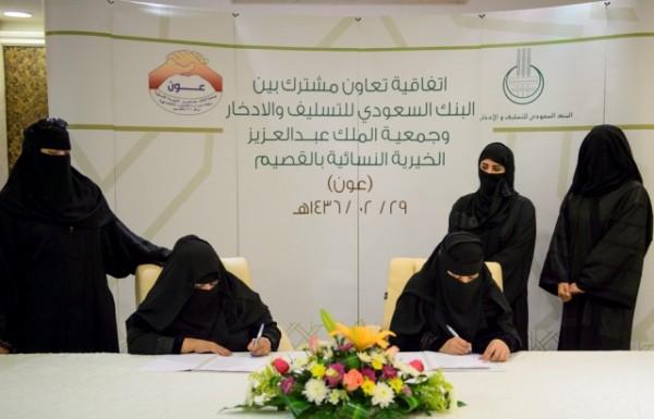 اتفاقيه بين التسليف وجمعية الخيريه