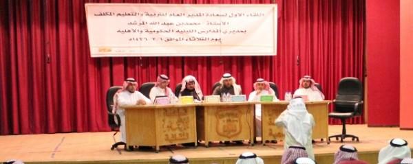 مدير تعليم الرياض عقد لوائح (1)