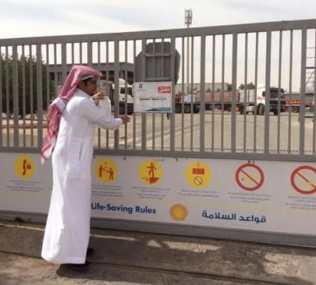 """""""التجارة"""" تُغلق مصنعاً يُصرِّف بقايا الزيوت في شبكات """"الصرف الصحي"""" - المواطن"""