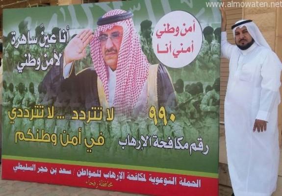 ملصق-توعية-الارهاب (1)