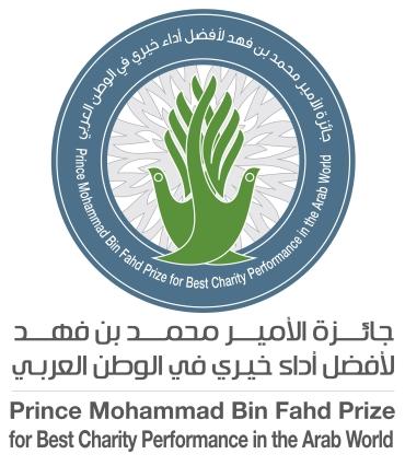 شعار-جائزة-الأمير-محمد-بن-فهد-لأفضل-اداء-خيري.