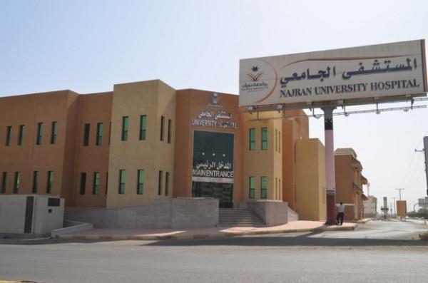 خطة شاملة في مستشفى نجران الجامعي لتفادي الأزمة - المواطن