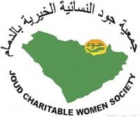 جمعية-جود-الخيرية-النسائية-بالدمام