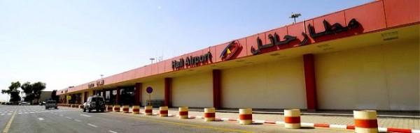 مطار-حائل
