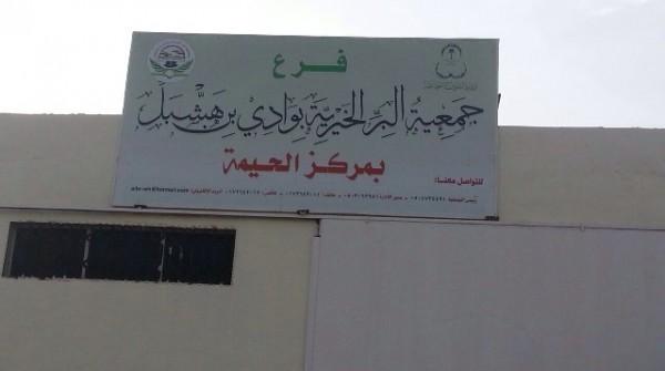جمعية-خيرية-بمركز-الحيمة