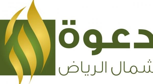 مكتب دعوة شمال الرياض
