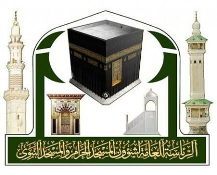 شعار رئاسة الحرمين - جديد