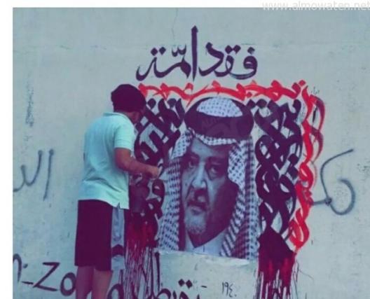 جدارية-سعود-الفيصل (3)