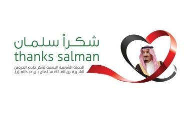 حملة شكرا للملك سلمان