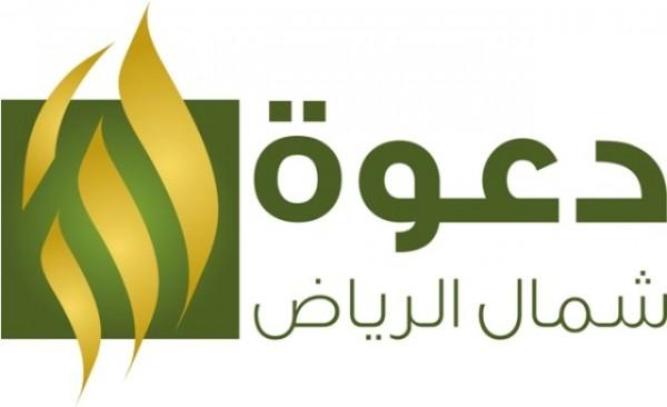 دعوة شمال الرياض