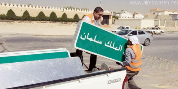 زيين شوارع العاصمة بأسم الملك سلمان بن عبدالعزيز آل سعود (1)