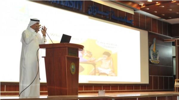 تقويم طلاب جامعة جازان (1)