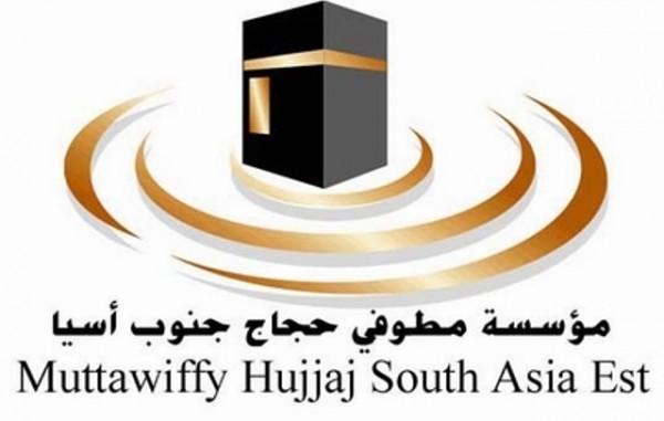 مؤسسة مطوفي حجاج دول جنوب آسيا (1)