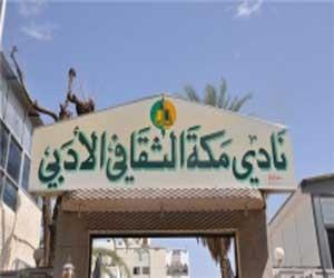 نادي مكة الثقافي الأدبي