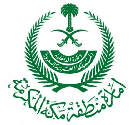 توضيح عاجل من إمارة مكة حول نطاق تمديد منع التجول