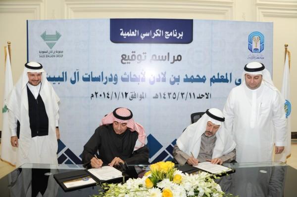 جانب من توقيع الاتفاقية أمس