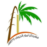 شعار-مهرجان-تمور-الجوف