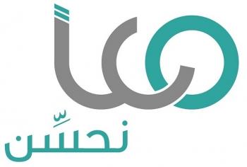 شعار-نحسن-معا