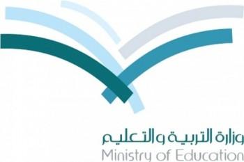 إعلان نتائج ترشيحات #الوظائف_التعليمية الرجالية مطلع الأسبوع المقبل - المواطن