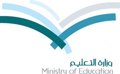 شعار-وزارة-التعليم