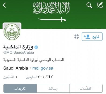 حساب-وزارة-الداخلية-بتويتر