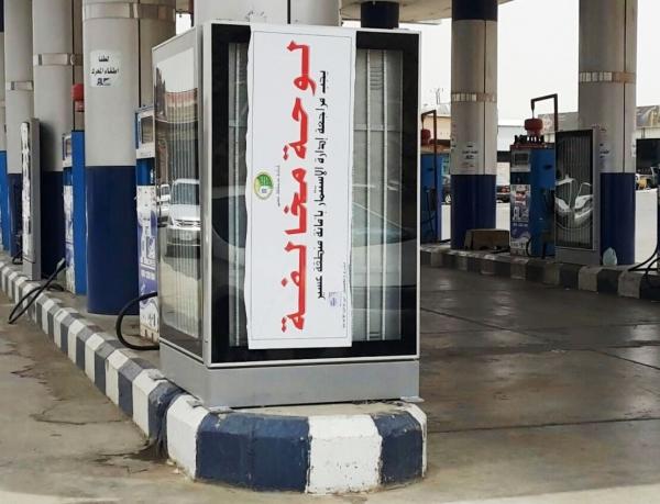 """إعلانات """"مخالفة"""" تتسبب في تغريم 29 محطة بنزين بـ #أبها - المواطن"""