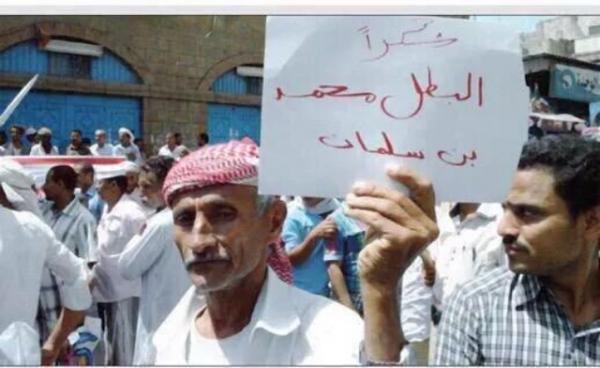 اليمنيون-يشكرون-محمد-بن-سلمان