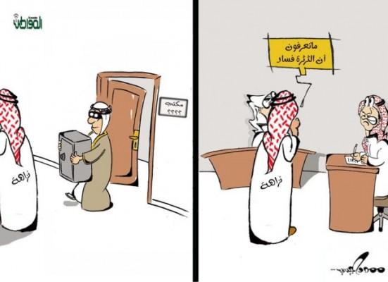 نزاهة ثرثرة الموظفين فساد