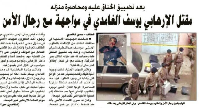 """السديري لـ""""المواطن"""": سنتعامل مع موضوع نشر"""" الصورة المغلوطة"""" لداعشي الطائف"""