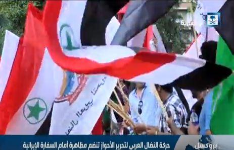 أحوازيون يتظاهرون أمام السفارة الإيرانية ببروكسل