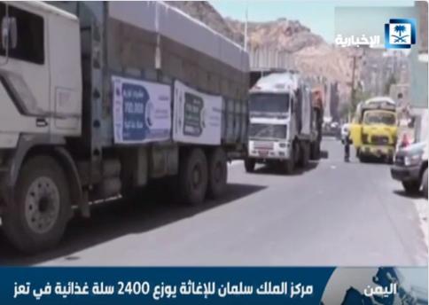 بالفيديو.. مركز الملك سلمان للإغاثة يوزع 2400 سلة غذائية في تعز