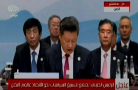 الرئيس الصيني : الاقتصاد العالمى وصل إلى منعطف دقيق